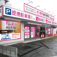 秋川駅前鍼灸整骨院 看板工事